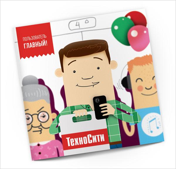 TechnoCity-Pamphlet-Design-Example